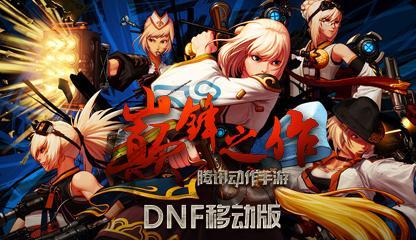 dnfsf发布网今日